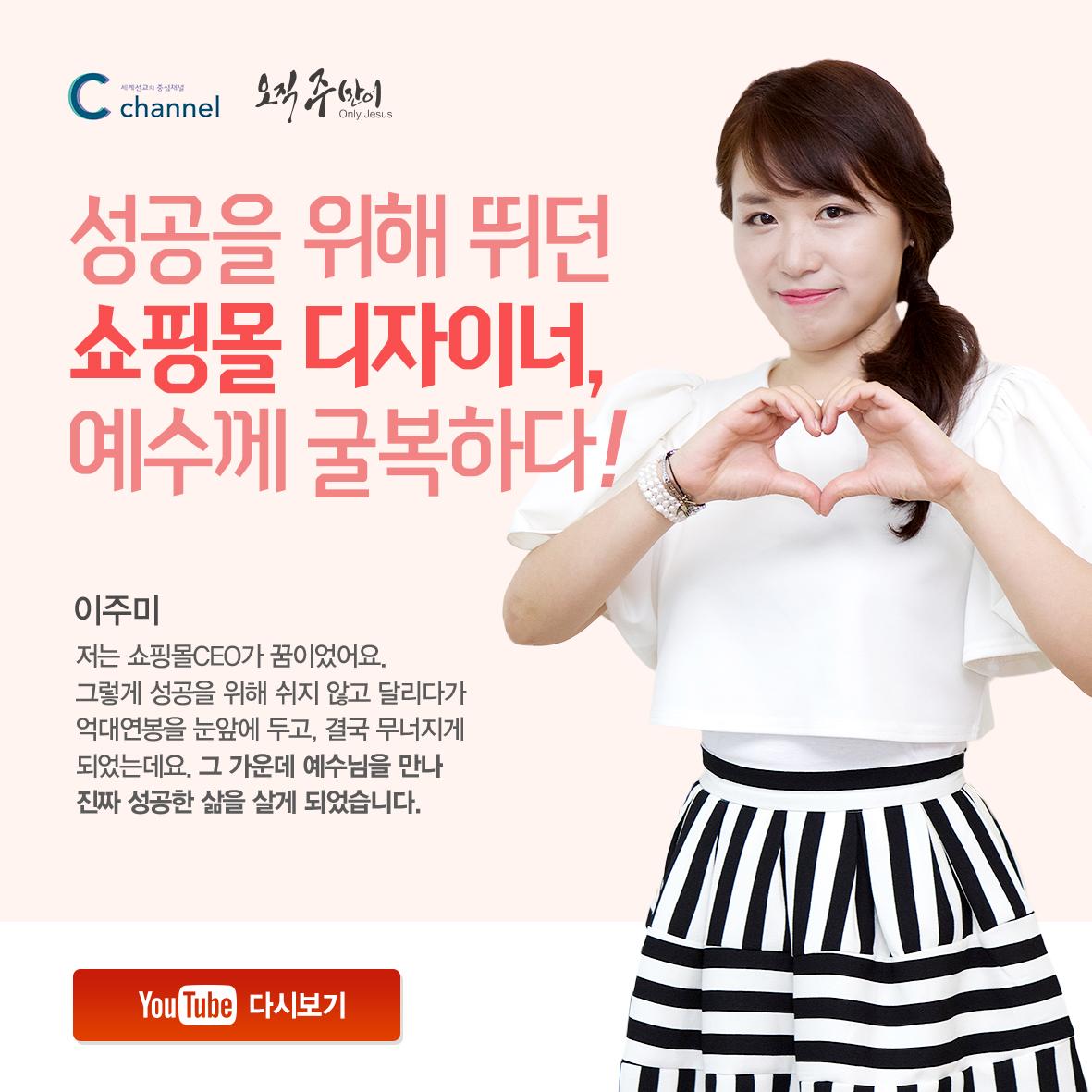 [춘천 한마음교회 간증] '성공을 위해 뛰던 쇼핑몰..