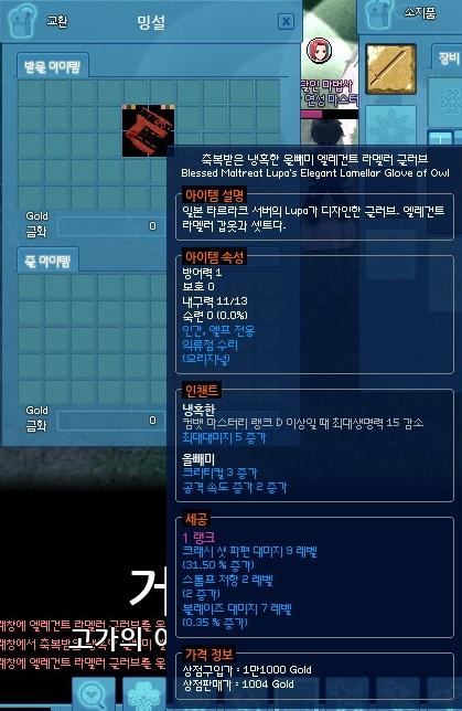 2015-03-23 / 2랭 장갑 -> 1랭 장갑 , 헤일스톰 배우기