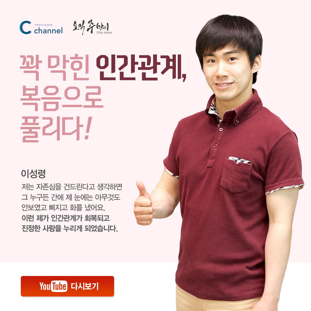 [춘천 한마음교회 간증] '꽉 막힌 인간관계, 복음..