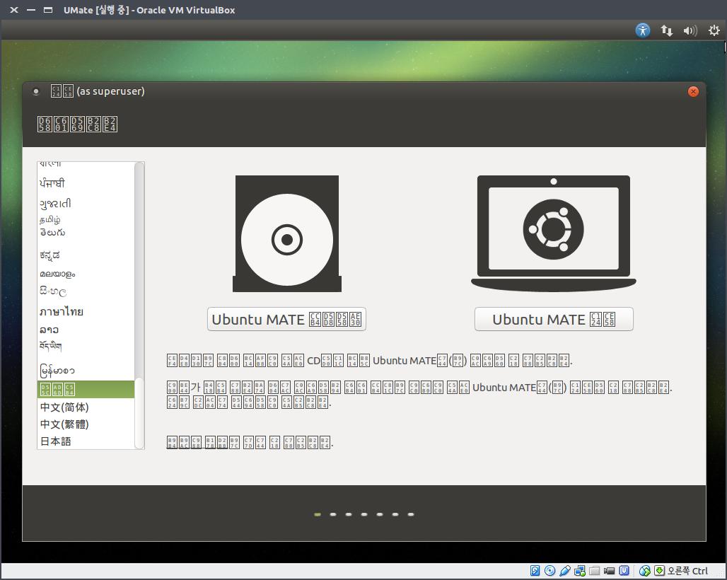 우분투 마테(Ubuntu Mate) 15.04: 한국어 입력 ..