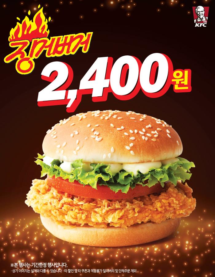 KFC할인행사[징거버거 2015 03월]