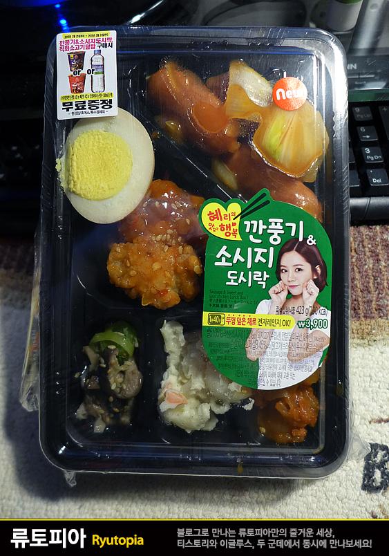 2015.3.29. 깐풍기 & 소시지도시락 (세븐일레븐) /..