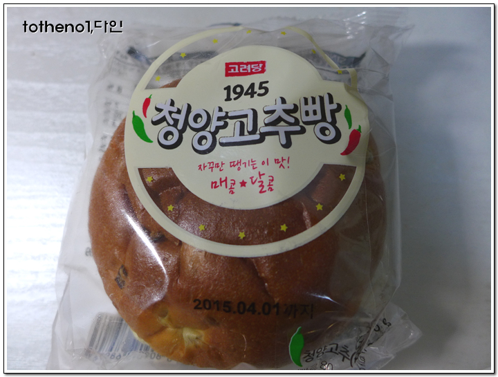 청양고추 빵을...먹어봤다...[고려당]