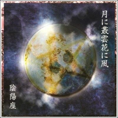 [LIVE] 陰陽座 - 月に叢雲花に風 '03