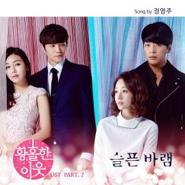 정영주-슬픈바램[듣기/가사]황홀한이웃 OST Part 2