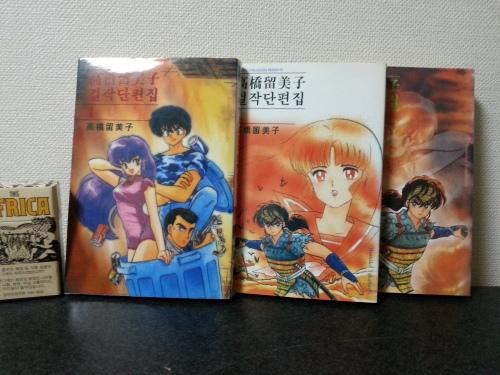 타카하시 루미코 단편집 - 루믹월드 るーみっくわ..