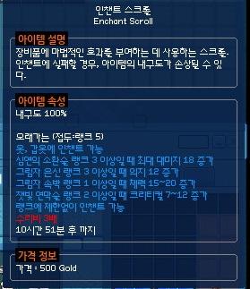 2015-04-06 / 마비노기 닌자재능 패치로 풀릴 신인챈트