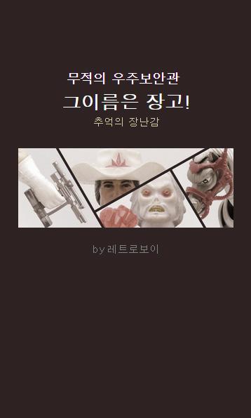 추억의 장난감 - 무적의 우주보안관 그 이름은 장고!