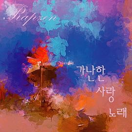 랩젠-가난한 사랑 노래 (Feat. 인아)[듣기/가사]