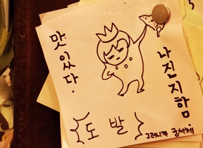삼청동 화덕피자 <진지하게 맛있는곳>