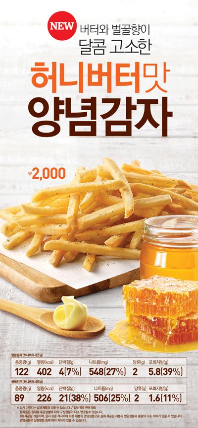 2015.4.13. 허니버터맛 양념감자 (롯데리아) / 어쩌..