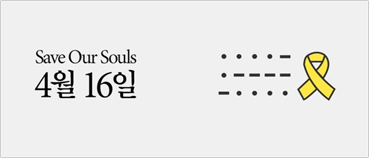 세월호 참사 1년 추모 물결