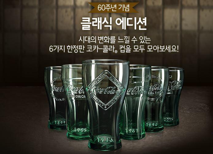 [맥도날드] 한정판 코카콜라 컵 행사 스타트!