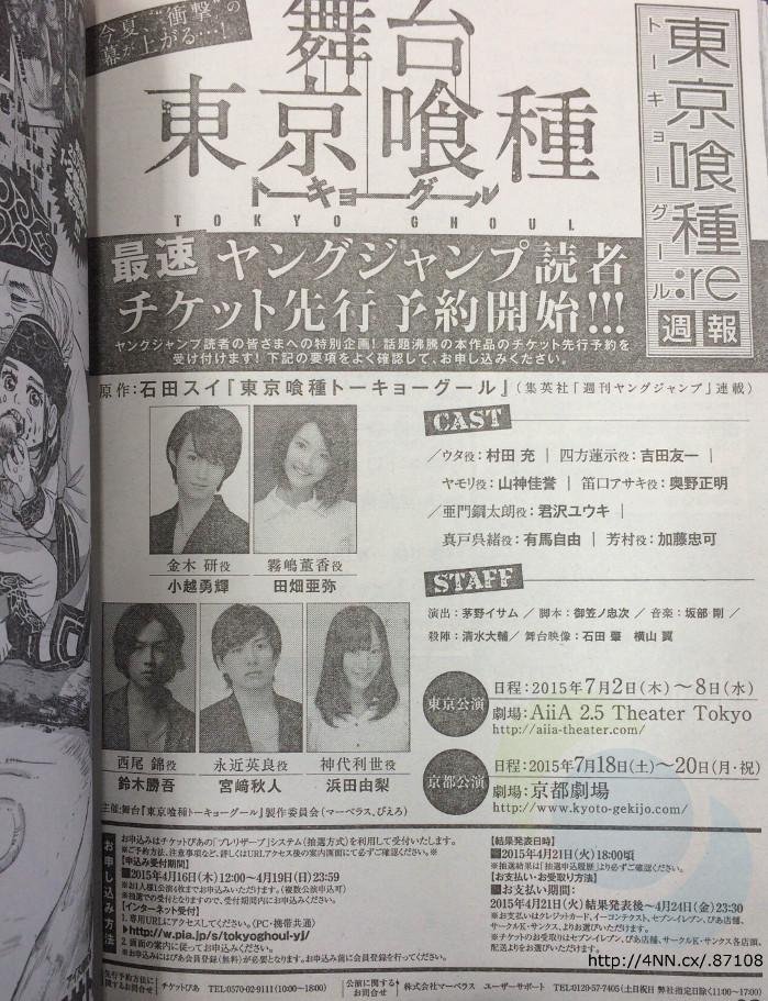 주간 영점프 2015년 제 20호, 도쿄 구울 연극 무대 주요..