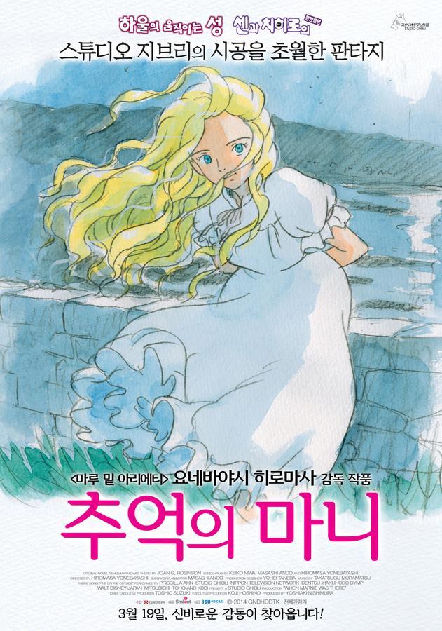 추억의 마니 (2014)