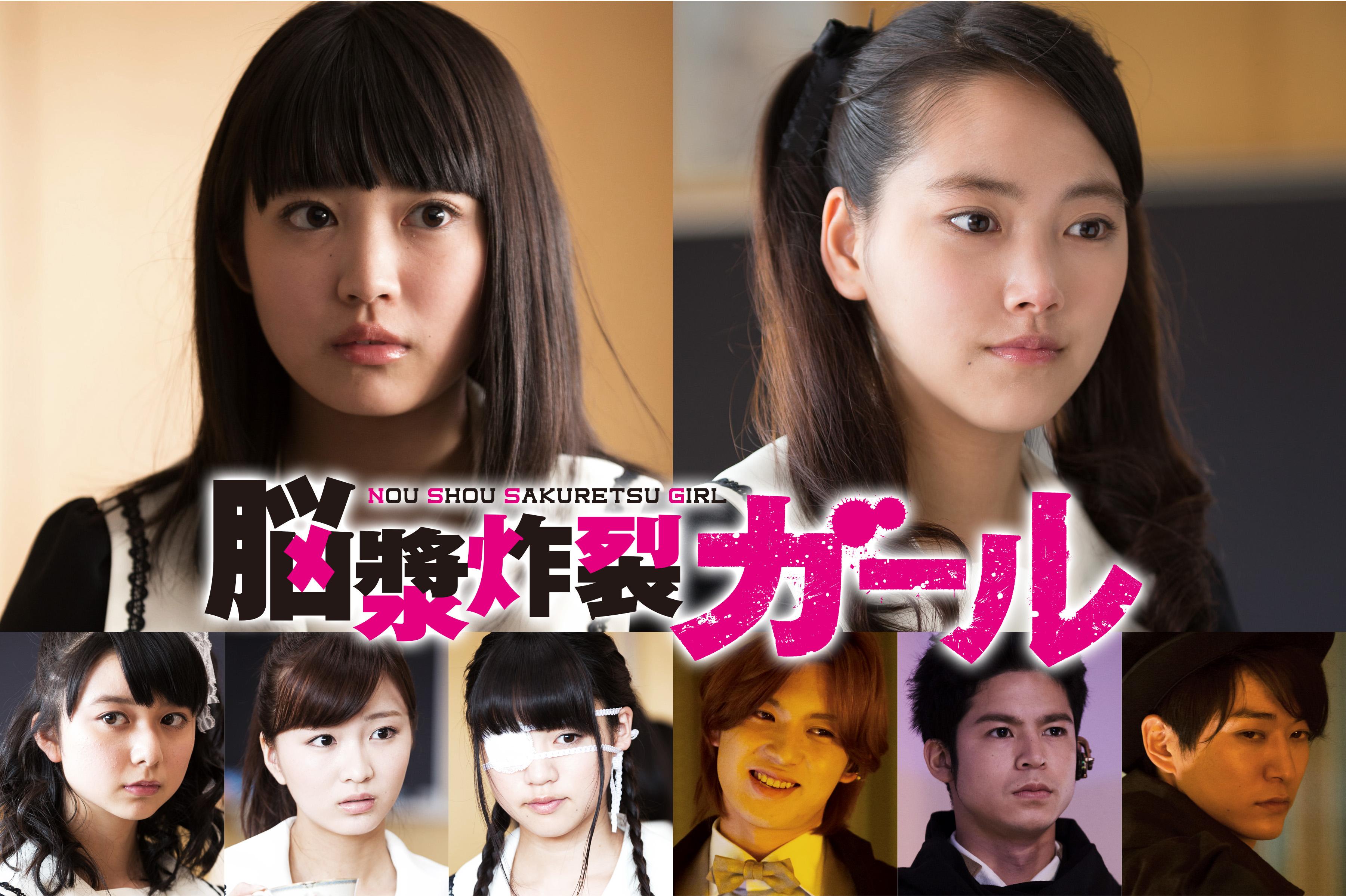 실사 영화 '뇌장작렬 걸'은 2015년 7월 25일에 일본 현..
