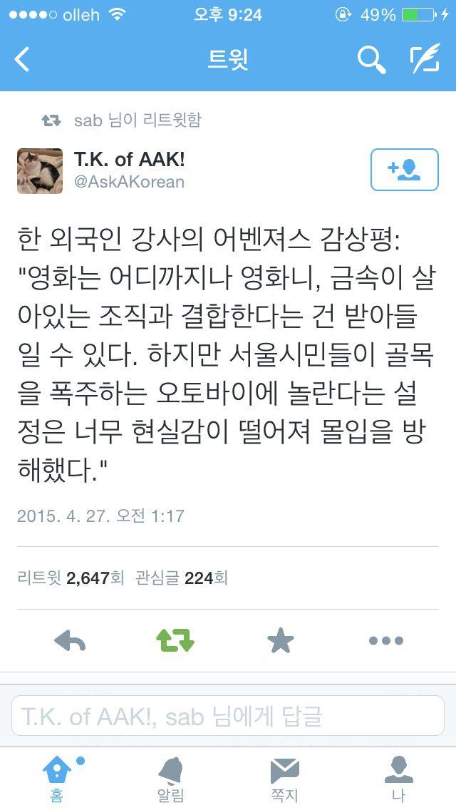 한 외국어 강사의 어벤져스 감상평