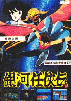 은하임협전 (銀河任侠伝, 1987, JALECO) #1 게..