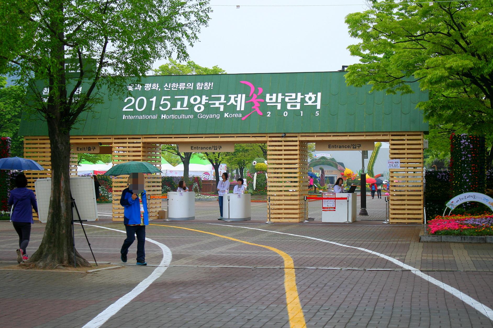 2015고양국제꽃박람회