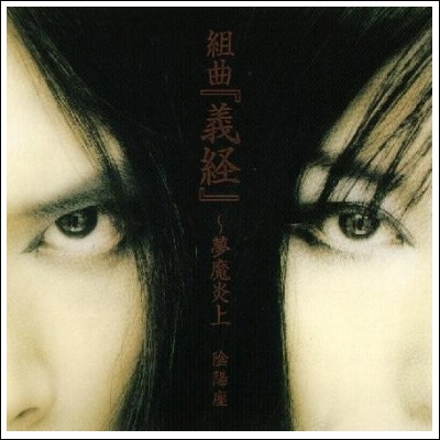 [LIVE] 陰陽座 - 組曲「義経」~夢魔炎上 '06