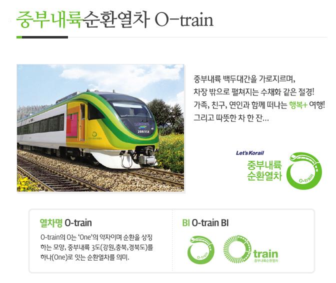 O-train 기차여행 - 충북 제천 비봉산, 모노레일 -