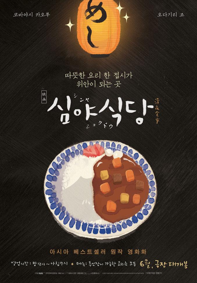 """만화책에서 드라마로, 드라마에서 영화로 나온 """"심.."""