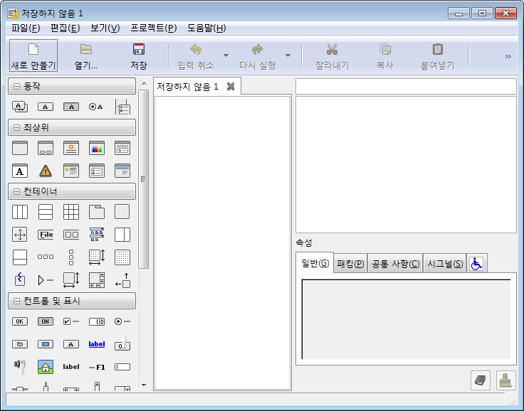 [D] GTK-D:Glade와 함께 메모장 만들기 1편