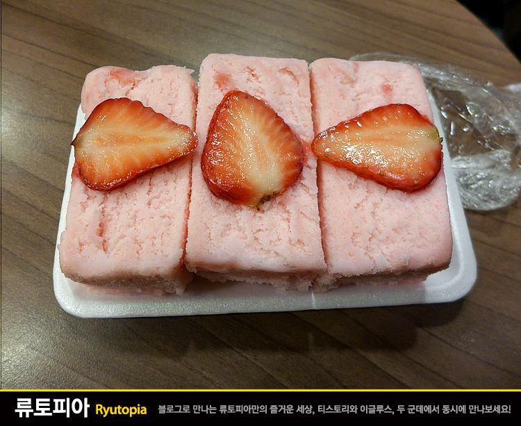 2015.5.9. 까치산시장의 딸기 백설기(...) + 오..