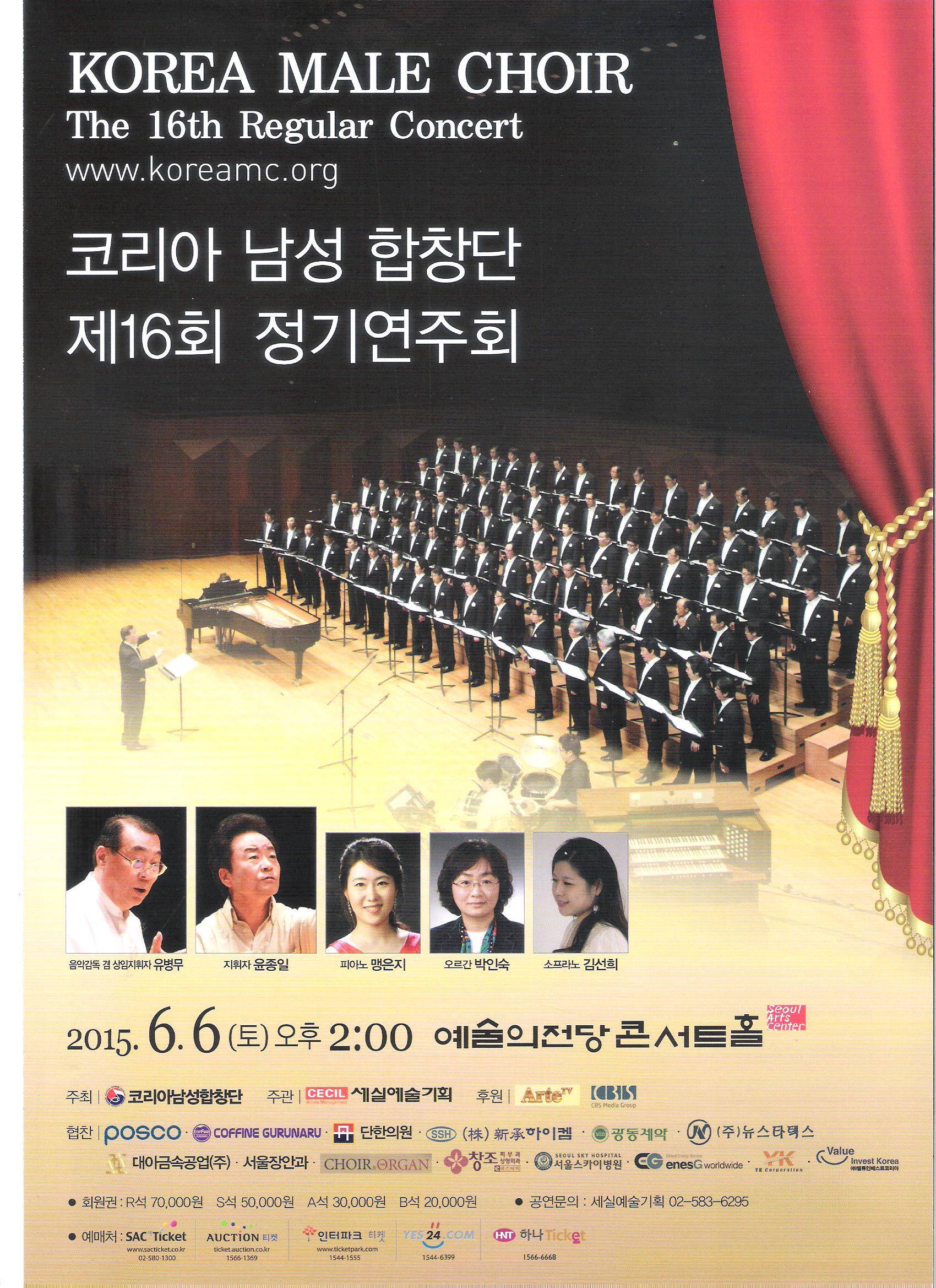 * 코리아남성합창단 제16회 정기연주회 / 2015.6.6(토..