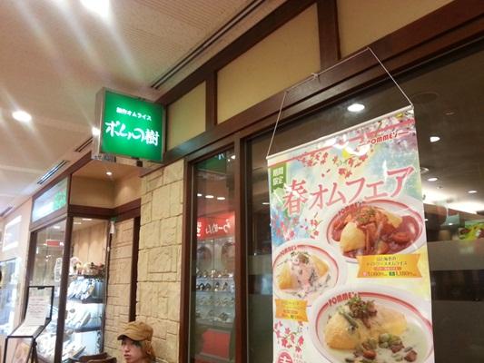 2015 벚꽃과 쇼핑과 덕질의 간사이(23) 포무노키,..