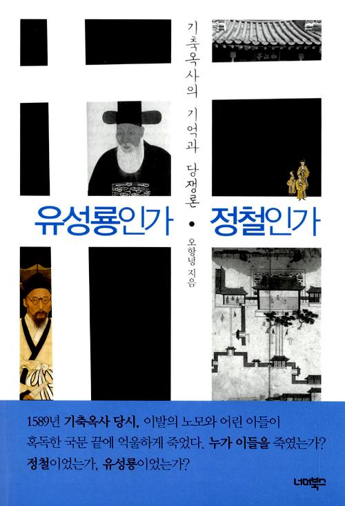 기억의 변용에 관한 간결한 논고-『유성룡인가·정..