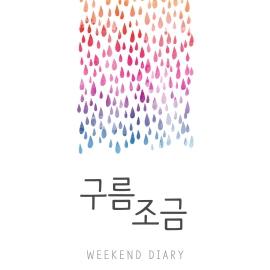위크엔드 다이어리(Weekend Diary)-구름 조금..