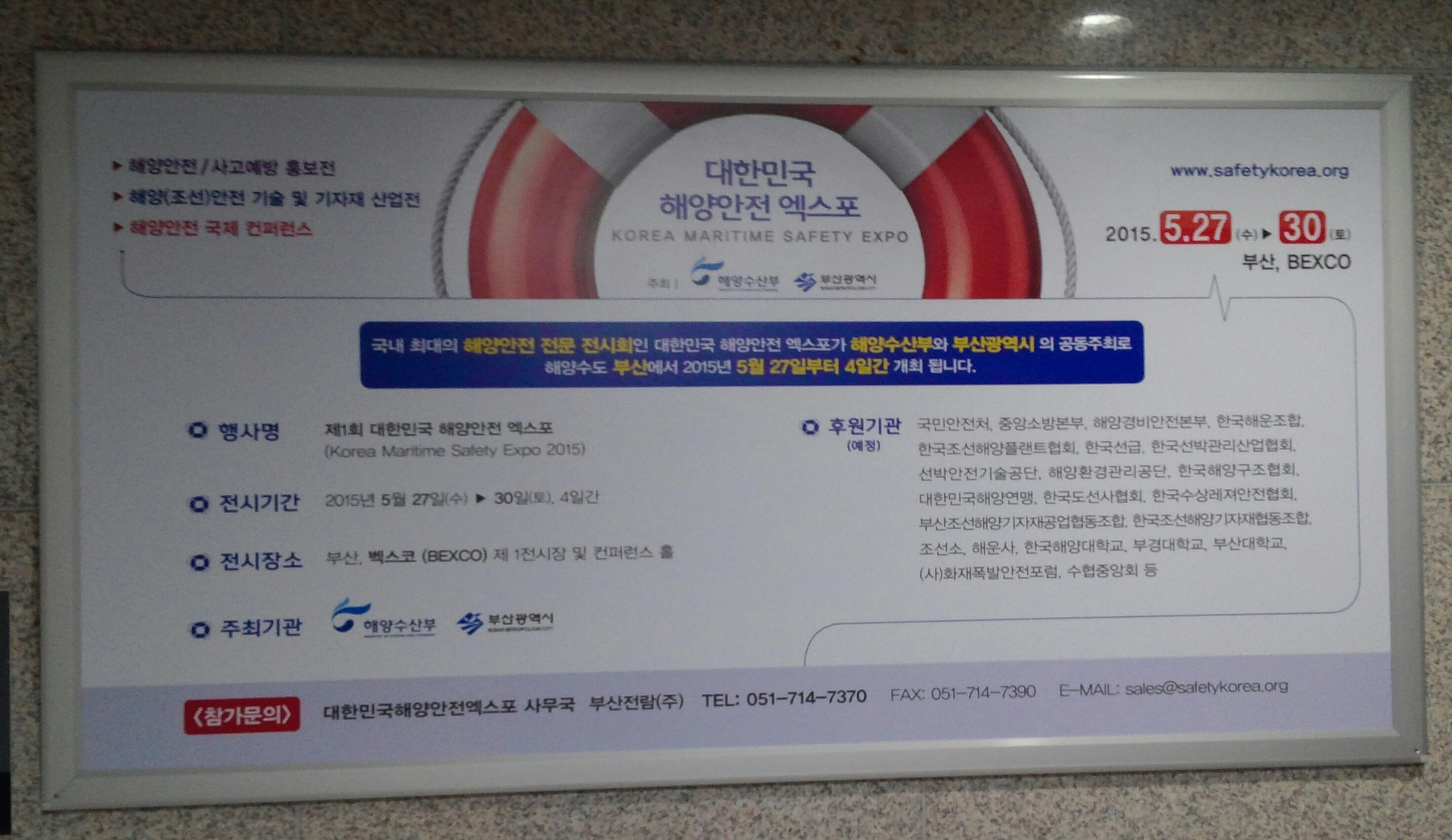 해양안전 엑스포 - 구명 & 안전장비류