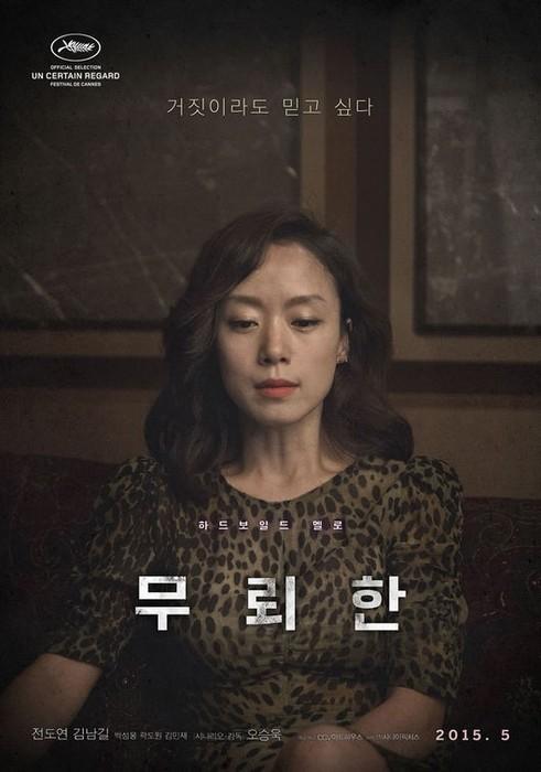 무뢰한 (2015)