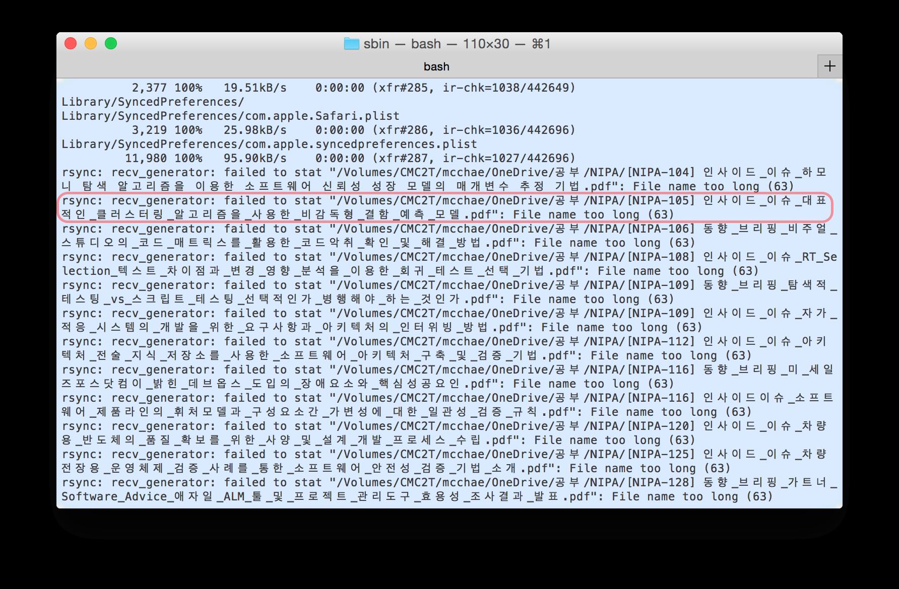 [OS X] rsync File name too long (63) 문..