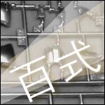 [MG] 百式 2.0 - 간단 개봉기