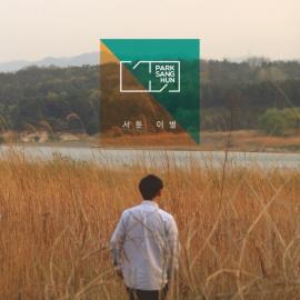 박상훈-서툰 이별 [듣기/가사]엄마의 편지