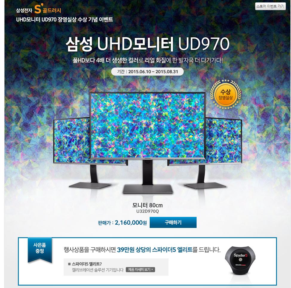 삼성 U32D970 상품 이벤트의 아쉬운 부분