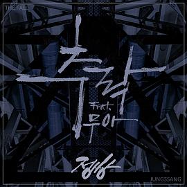정쌍-추락 (Feat. 무아)[듣기♪가사♪뮤비]