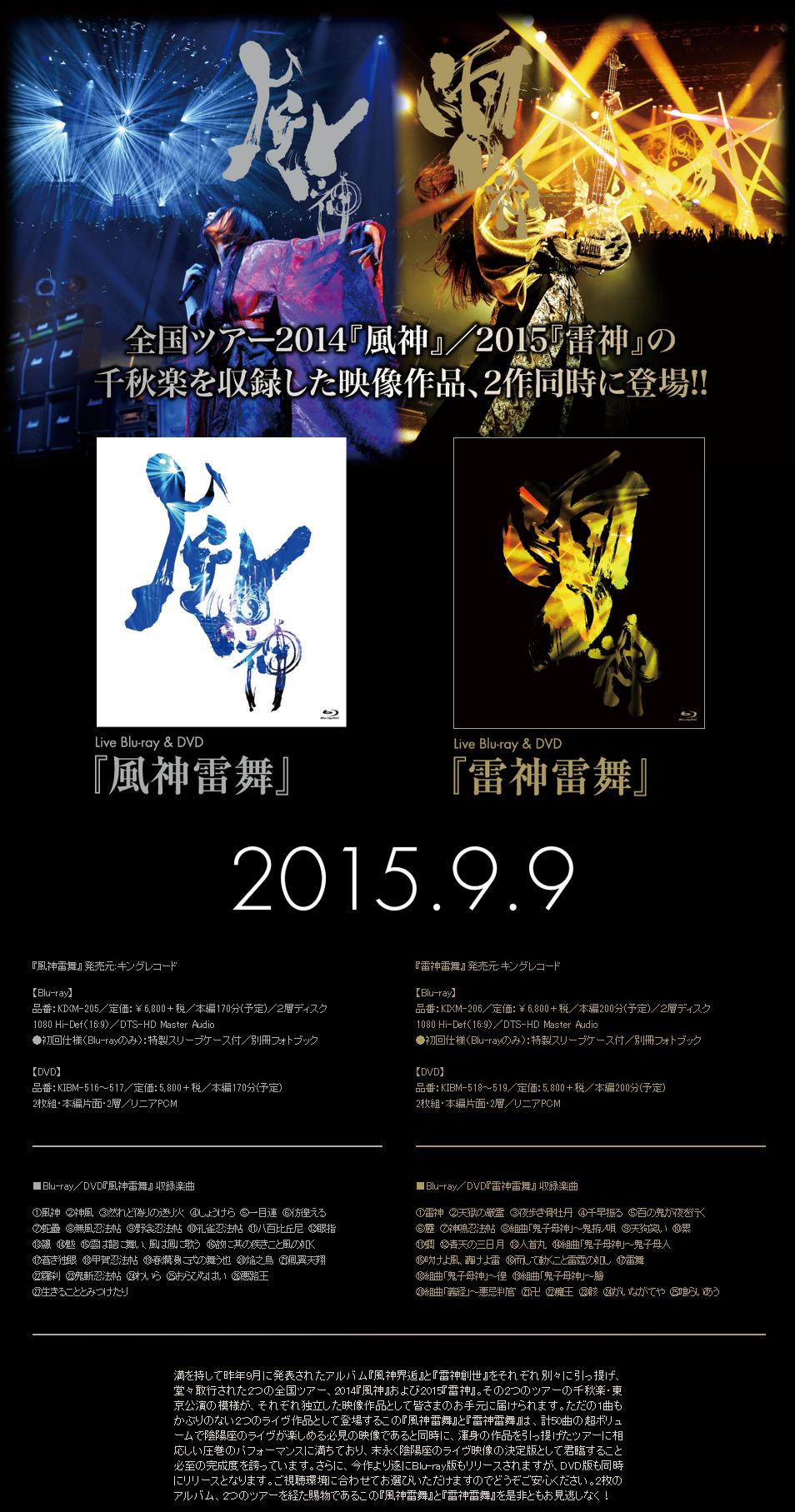 陰陽座(음양좌) 전국투어 2014 『風神雷舞』/ 2015 『..