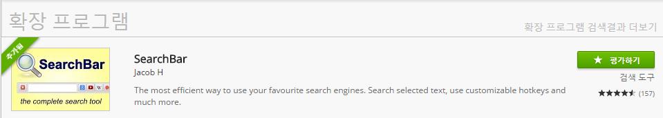 크롬 확장 프로그램 - SearchBar