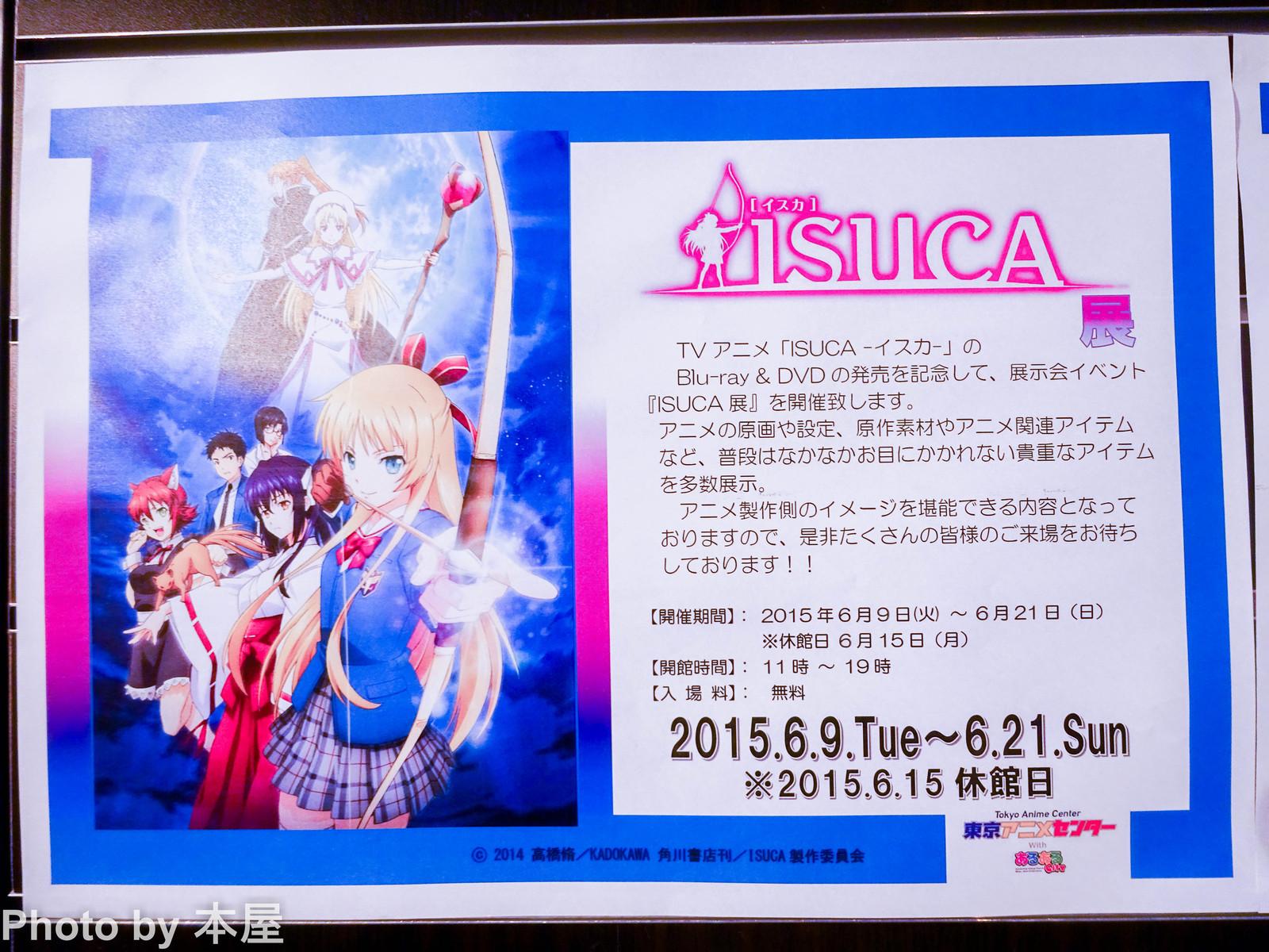 도쿄 애니메이션 센터에서 개최중인 'ISUCA' 전시..