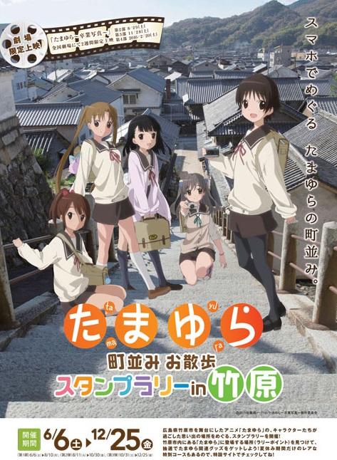 타마유라의 성지 타케하라시, 스탬프 랠리 이벤트 ..