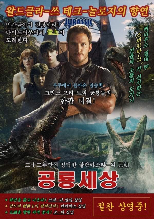 공룡세상 포스터