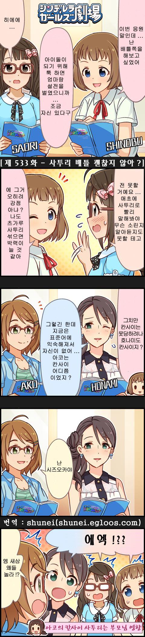 신데렐라 걸즈 극장 533화