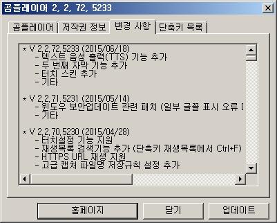 곰플레이어 업데이트(2015/06/18; V 2.2.72.5233) 버그 ..