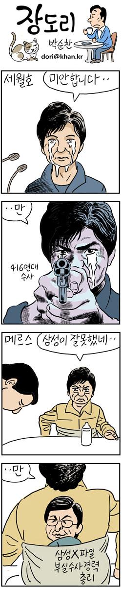 [당 정치위원회의...!!!!] 박순찬 화백 이양반아 ..