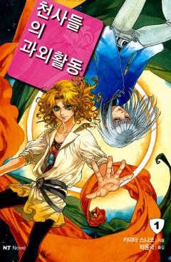 천사들의 과외활동 1: 유쾌상쾌통쾌 새로운 시리즈의..