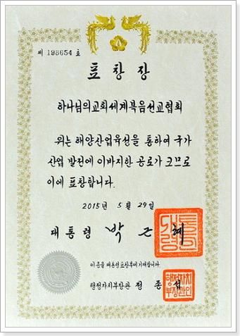 20주년 바다의 날 대통령단체표창 수상한 하나님의교..