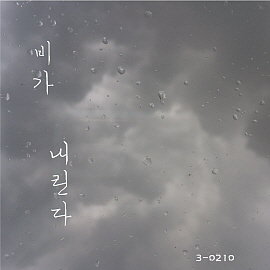 주영-비가 내린다 [듣기/가사]